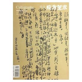 东方艺术·书法2011·2下半月