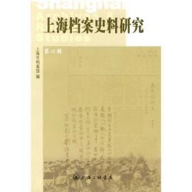 上海档案史料研究第六辑