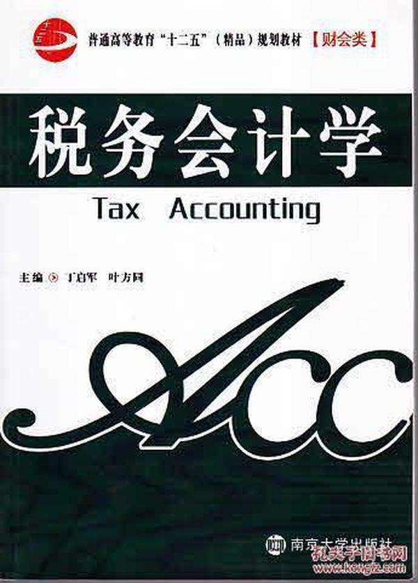 税务会计学