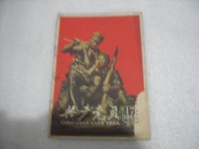 共产党员(辽宁) 1959年17期【075】