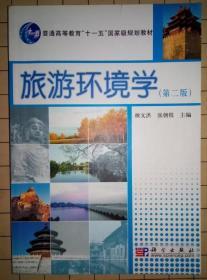 旅游环境学