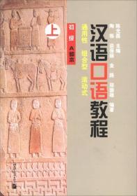 汉语口语教程(初级 A种本 上 附光盘)