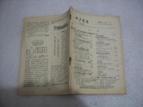 共产党员(辽宁) 1964年19期 无封皮【075】