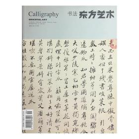 东方艺术·书法2012·10下半月