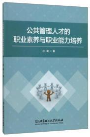 公共管理人才的职业素养与职业能力培养