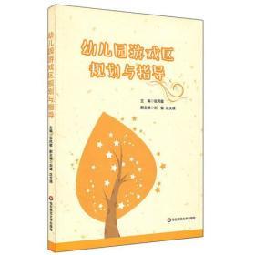 (教师用书)幼儿园游戏区规划与指导