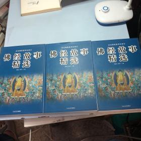 佛经故事精选(2—4)