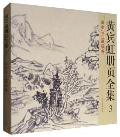 黄宾虹册页全集3:山水写生画稿卷