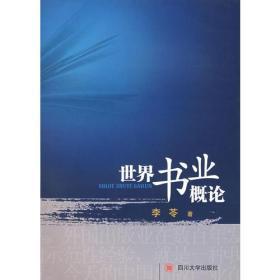 世界书业概论李苓四川大学出版社9787561441510