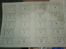 灵石县商业局购物证  整张20枚