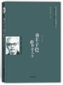 听丰子恺谈禅意人生 陈墨 时事出版社 9787802329447