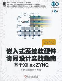 嵌入式系统软硬件协同设计实战指南-基于Xilinx ZYNQ(第2版) 正版 陆佳华//潘祖龙//彭竞宇 9787111472070 机械工业出版社 正品书