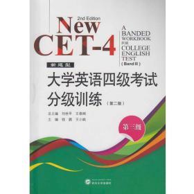 新题型 大学英语四级考试分级训练 第三级(第二版)