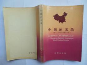 中国地名录——中华人民共和国地图集地名索引