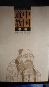 中国道教史话