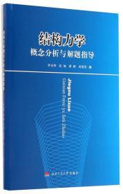 结构力学概念分析与解题指导