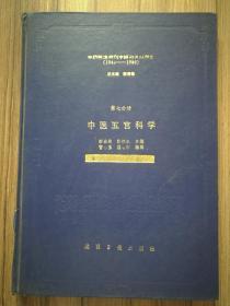 中国科技期刊中医药文献索引 (1949——1986)第七分册中医五官科学