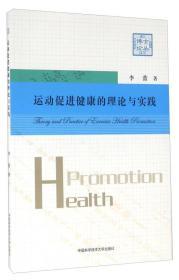 运动促进健康的理论与实践