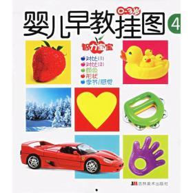 9787538619324-bo-婴儿早教挂图--语言宝宝(0-3岁) 2(简体)