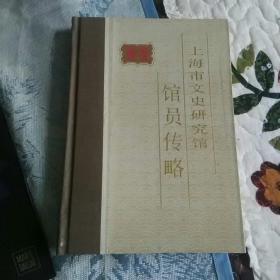 上海市文史研究馆馆员传略2