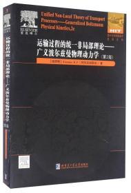 运输过程的统一非局部理论 广义波尔兹曼物理动力学(第2版 英文版)