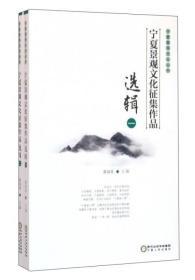 宁夏景观文化征集作品选辑(一 二)