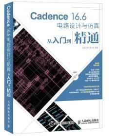 Cadence16.6电路设计与仿真从入门到精通