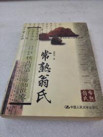 《常熟翁氏》(文化名门世家丛书)稀少!中国人民大学出版社 1999年1版1印 平装1册全 仅印3000册
