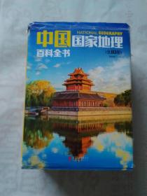 中国国家地理百科全书 全套10册