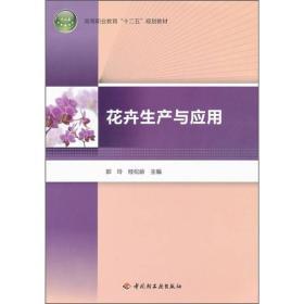 """高等职业教育""""十二五""""规划教材:花卉生产与应用"""