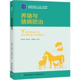 养猪与猪病防治(高等职业教育畜牧兽医专业系列教材)