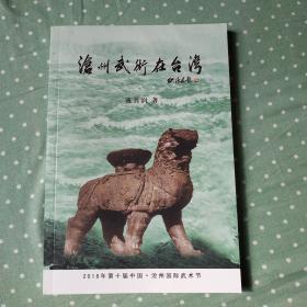 沧州武术在台湾一代武宗师刘云樵
