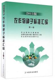 农作物种子标准汇编(第一卷 2015版)