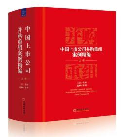 中国上市公司并购重组案例精编 上卷