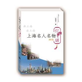 上海名人名物灯谜