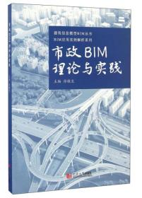 市政BIM理论与实践/BIM应用实例解析系列·建筑信息模型BIM丛书