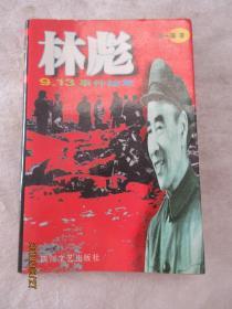 林彪9·13事件始末——邵一海著