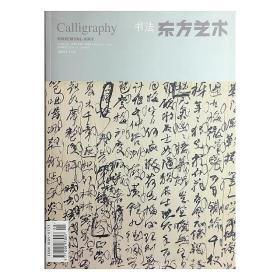 东方艺术·书法2013·4下半月