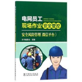 电网员工现场作业安全管控 安全风险管理(微信平台)