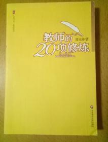 大夏书系·教师的20项修炼