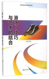 全民阅读体育知识读本:滑冰-技巧与艺术的结合/新