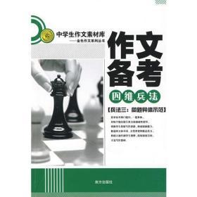 作文备考四维兵法:兵法三(同题异体示范)