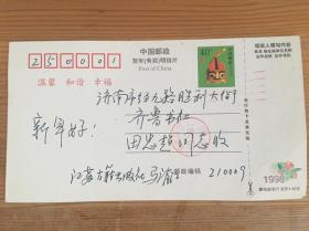 江苏古籍出版社总编马清江寄齐鲁书社副社长田忠超贺卡