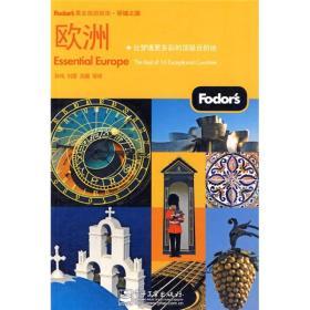 Fodors黄金旅游指南·环球之旅:欧洲