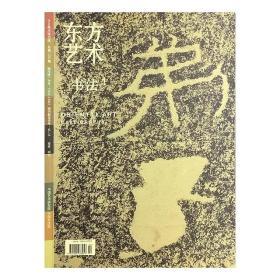 东方艺术·书法2007·2下半月