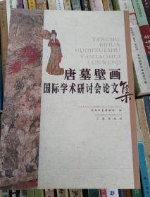 唐墓壁画国际学术研讨会论文集