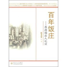百年饭庄:厚德福后人忆旧