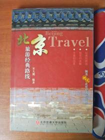北京旅游经典路线