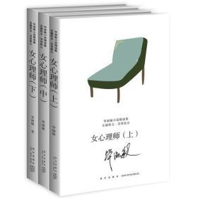 女心理师(全3册)