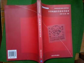 计算机通信信息安全技术/王景中、徐小青++